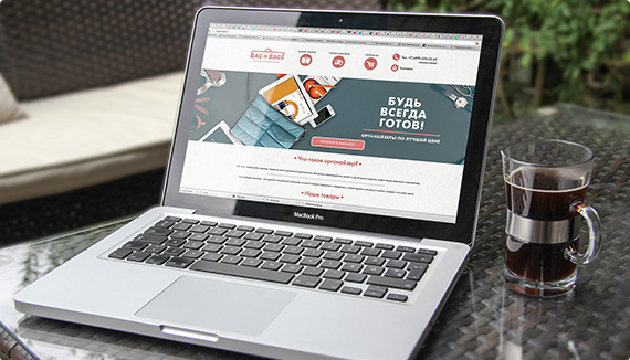 Разработка сайта для интернет-магазина «Bag in bags»