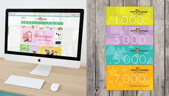 Разработка сайта для интернет-магазина «ПриПараде.ру»
